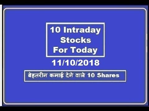 10 Intraday Stocks For Today | 10 Stocks to buy on 11 October 2018 | UBP Smart Gurukul