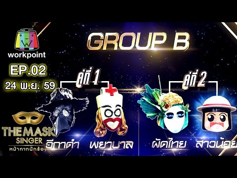 THE MASK SINGER หน้ากากนักร้อง | EP.02 | 24 พ.ย. 59 Full HD