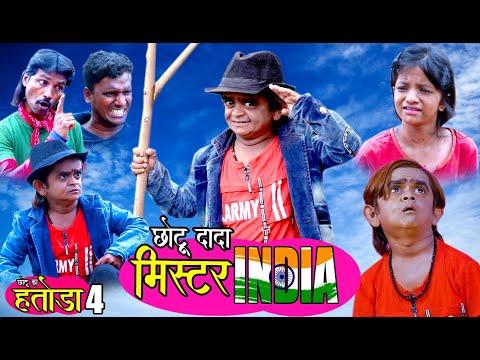 CHOTU DADA Mr, INDIA | छोटू दादा मिस्टर इंडिया | Khandeshi Hindi Comedy | Chottu Dada Comedy 2020