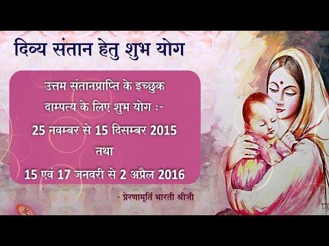Uttam santan prapti Right Time For Pregnancy-Prernamurti Bharti Shriji