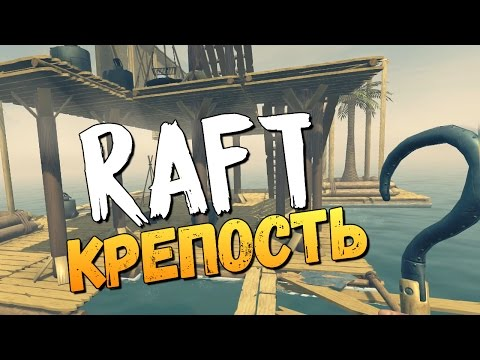 СУПЕР КРЕПОСТЬ ДЛЯ ОДНОГО - Raft #3