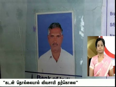 Farmer-commits-suicide-due-to-debts-in-Thanjavur