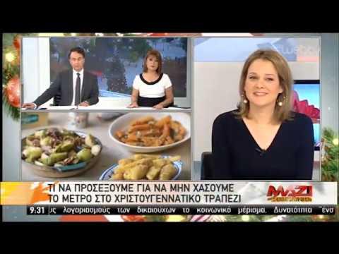 Γεύματα εορτών | Πώς να μην ξεφύγουμε | 22/12/2019 | ΕΡΤ