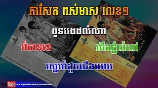 Khmer Travel -  កាសែតចម្រៀង ពស់