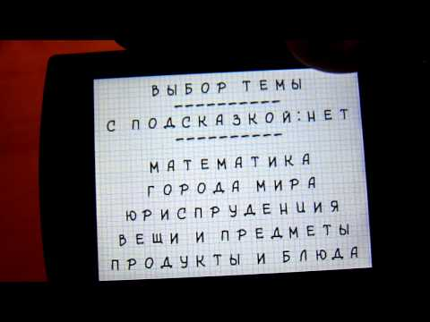 Video of Hangman Russian
