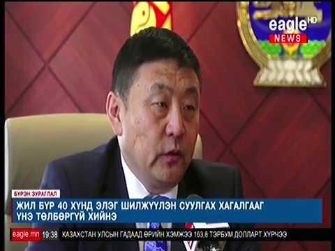 Элэг бүтэн Монгол хөтөлбөр 5-р сарын 1-нээс хэрэгжиж эхэлнэ