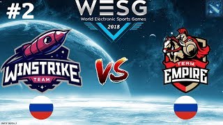 Winstrike (FTM) vs Empire #2 (BO3) | WESG 2018