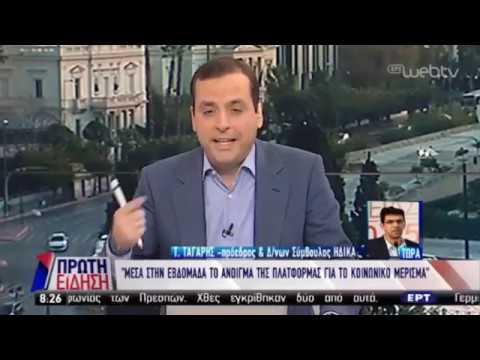 Κοινωνικό μέρισμα 2018 – Α. Τάγαρης (ΗΔΙΚΑ) στην ΕΡΤ