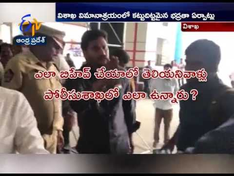 YS Jagan Mohan Reddy Fires On Police At Vizag Airport