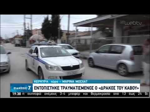 Κέρκυρα:Απεγκλωβίστηκε από τη χαράδρα ο φερόμενος ως «Δράκος του Κάβου» | 23/05/2020 | ΕΡΤ