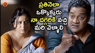 Video ప్రతినెలా ఒక్కొక్కరు నా దగ్గరికి వచ్చి మరి వెళ్ళాలి - 2018 Telugu Movie Scenes - Dandupalyam 3 Movie MP3, 3GP, MP4, WEBM, AVI, FLV Juni 2018