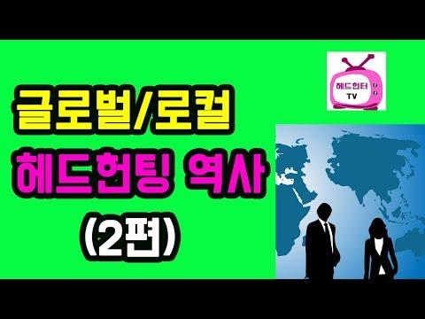 제3강_ 글로벌/로컬 헤드헌팅 역사(2)