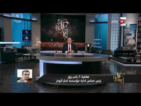 """عمرو أديب لياسر رزق: """"الريس غداكم طعمية بعد التعب ده كله؟"""""""