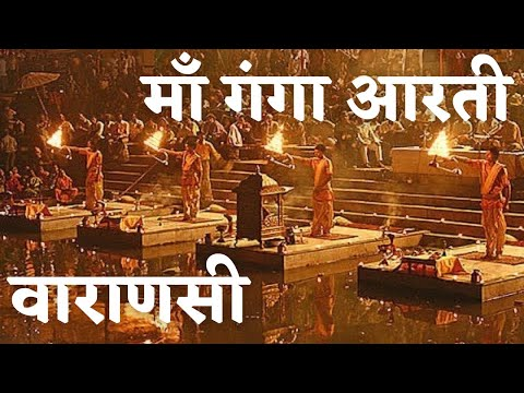 Video Ganga Aarti Varanasi India *HD* - Holy River Ganges Hindu Worship Ritual download in MP3, 3GP, MP4, WEBM, AVI, FLV January 2017