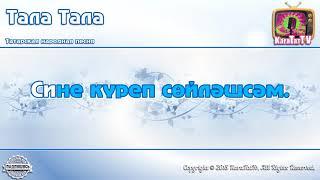 Караоке - Тала тала Татарская Народная песня | Tatar Folk Song Karaoke