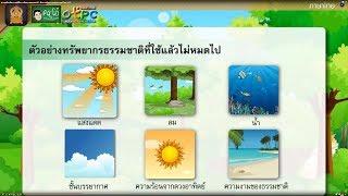 สื่อการเรียนการสอน อ่านเสริมเติมความรู้เรื่อง ทรัพยากรธรรมชาติ ป.4 ภาษาไทย