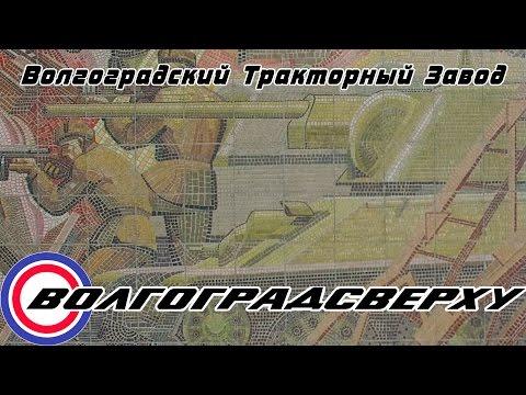 Волгоградский тракторный завод 2016