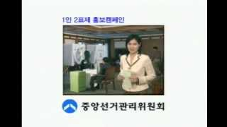 제17대 국회의원 선거(2004) 홍보영상 영상 캡쳐화면