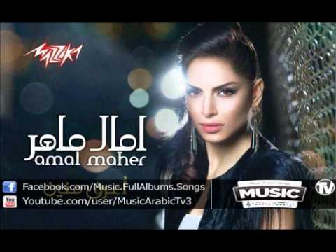 Amal Maher - Rayeh Beya Feen امال ماهر - رايح بيا فين