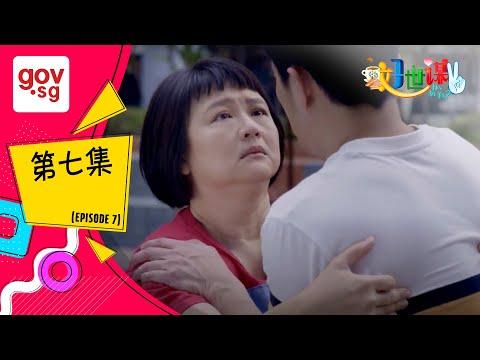 "《好世谋2》第七集– ""Ho Seh Bo 2"" Episode 7"