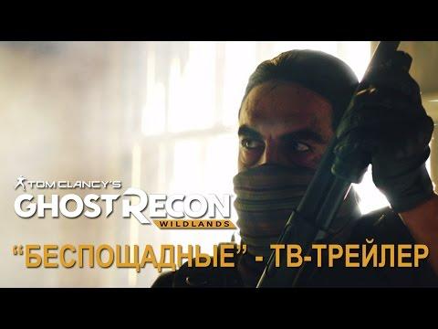 Том Сlаnсу's Ghоsт Rесоn Wildlаnds: ТВ-трейлер - DomaVideo.Ru