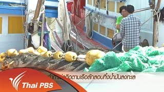 ข่าวค่ำ มิติใหม่ทั่วไทย - 1 พ.ย. 58