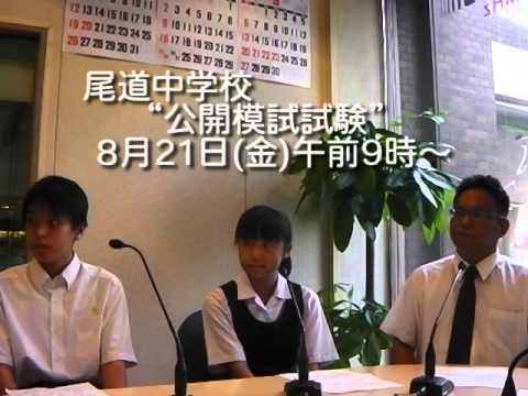 こちら情報アンテナ(2015年8月11日(火))尾道中学校公開模擬試験