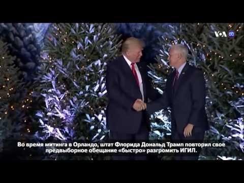 Новости США за 60 секунд. 17 декабря 2016 года (видео)
