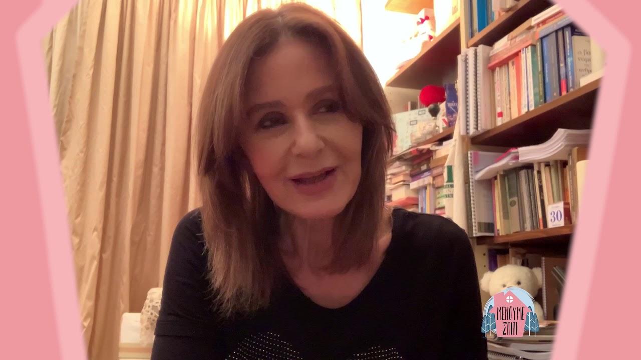 ΕΡΤ: Μένουμε Σπίτι για όσους αγαπάμε | Κάτια Δανδουλάκη – Ηθοποιός | 02/04/2020