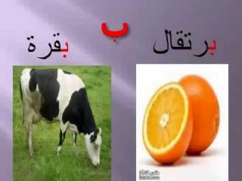 تعليم الحروف العربية للأطفال lettres arabe