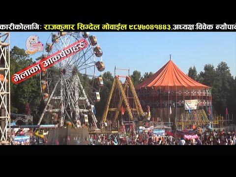 (Ad- प्रथम ऐतिहासिक अमरापुरी महोत्सव २०७४ I| रेन्वो युथ क्लव ....3 min, 59 sec)