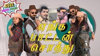 Video Reel Anthu Pochu Epi 15 | Enga Paatan Sothu | Old movie review | Madras Central MP3, 3GP, MP4, WEBM, AVI, FLV Januari 2018