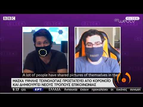 Μάσκα με δικά της… χείλη βοηθάει στη συνεννόηση! | 09/06/2020 | ΕΡΤ