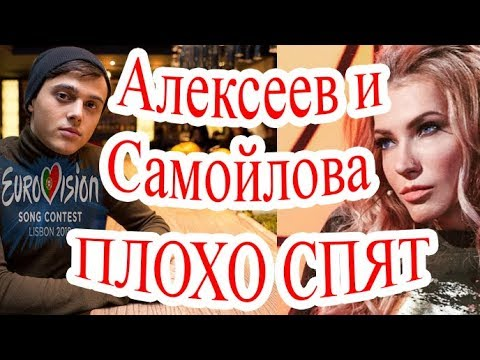 Алексеев и Самойлова плохо спят / Меловин - тизер клипа / Евровидение-2018 / Eurovision-2018 (видео)