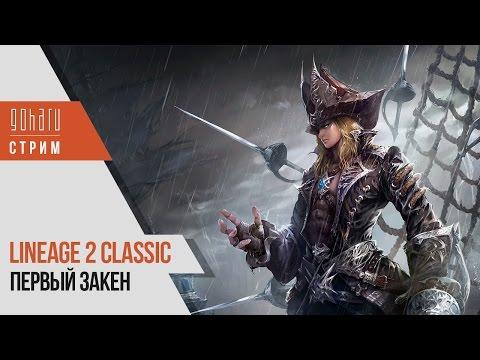 Первый Закен на Gran Kain [Lineage 2 Classic]