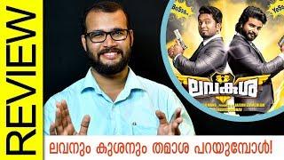 LavaKusha Malayalam Movie Review by Sudhish Payyanur | Monsoon Media