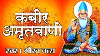 Video Kabeer Amritwani॥ Best & श्रेष्ठ निर्गुण भजन 2017॥ Gaurav Vats || Meaningful Bhajan # Ambey Bhakti MP3, 3GP, MP4, WEBM, AVI, FLV Oktober 2018