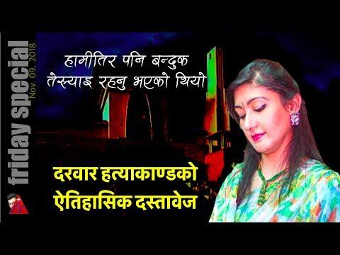 (बन्दुक तेर्सियो - हिमानीको बयान पूर्ण पाठ, दरवार हत्याकाण्ड Himani Shah, Durbar Kanda 2001 - Duration: 4 minutes, 29 seconds.)