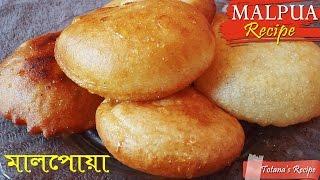 Bengali Malpua Recipe   Easy recipe of Malpua   Bengali Sweets Malpua   Bangla cooking Recipe