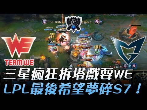 WE vs SSG 三星瘋狂拆塔戲耍WE LPL最後希望夢碎S7!Game4 | 2017 世界大賽四強賽 精華 Highlights