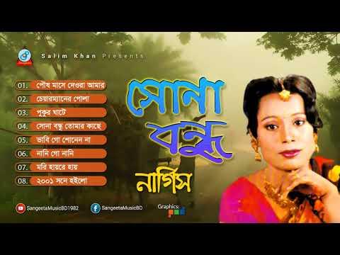 Video Nargis - Sona Bondhu | সোনা বন্ধু | Full Audio Album | Sangeeta download in MP3, 3GP, MP4, WEBM, AVI, FLV January 2017