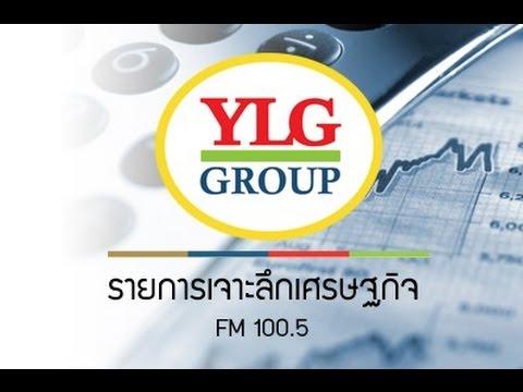 YLG on เจาะลึกเศรษฐกิจ 18-07-2559  วันนี้คุณเบญจมา มาอินทร์ให้สัมภาษณ์แทนคุณพวรรณ์