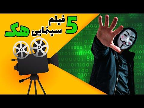 🎥 5 تا از بهترین فیلم ها با موضوع هک | Top 5 Hacking movies 🎞