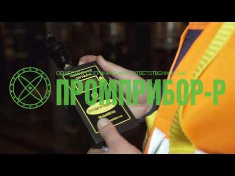 Газоанализатор Сигнал-4 (фреоны) (Полупроводниковый сенсор) Артикул: ГПСК 02.00.00.000 ДЛ. Производитель: Промприбор-Р.