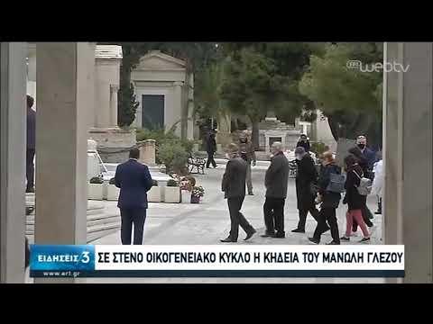 Σε στενό οικογενειακό κύκλο η κηδεία του Μανώλη Γλέζου | 01/04/2020 | ΕΡΤ