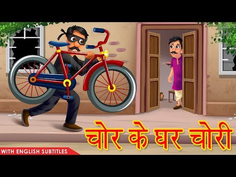 चोर के घर मे चोरी | With English Subtitles | Funny Story Of Thief | Moral Story | Hindi Kahaniya