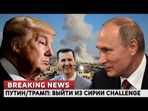 Путин/Трамп: Выйти из Сирии Сhаllеngе. Ломаные новости от 16.04.18 - DomaVideo.Ru