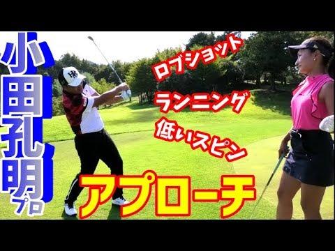 【ゴルフレッスン】アプローチの技、どんな打ち方でも結果は同じ …