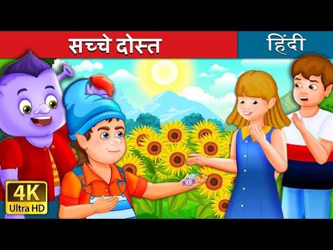 सच्चे दोस्त | The Best Friends Forever | बच्चों की हिंदी कहानियाँ | Hindi Fairy Tales