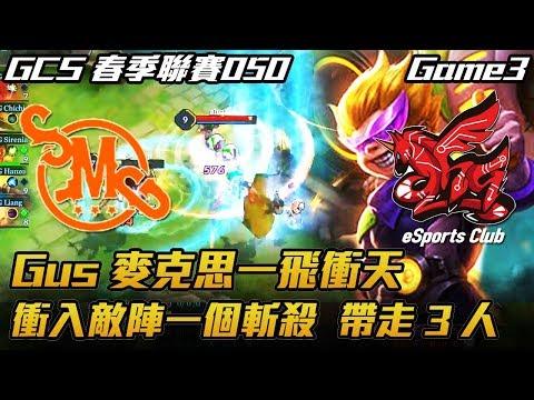 【傳說對決】SMG vs ahq Gus麥克思一飛衝天 衝入敵陣 一個斬殺 直接帶走3顆人頭! Game3 全場精華   2018 GCS春季職業聯賽 Match050 W12D2